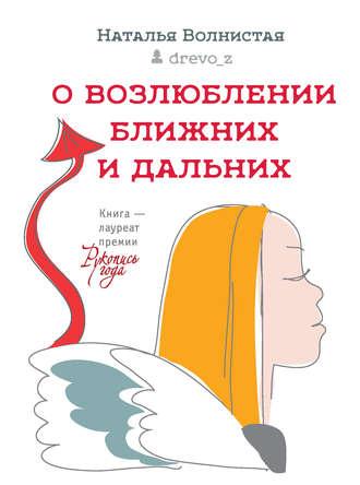 Наталья Волнистая, О возлюблении ближних и дальних