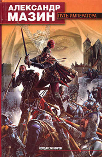 Александр Мазин, Путь императора