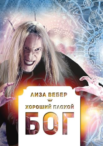 Лиза Вебер, Хороший плохой бог