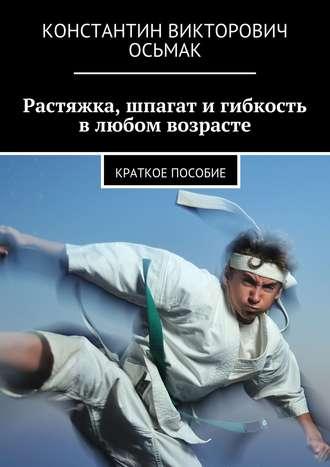 Константин Осьмак, Растяжка, шпагат игибкость влюбом возрасте