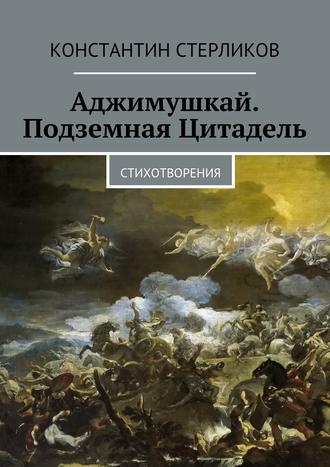 Константин Стерликов, Аджимушкай. Подземная Цитадель
