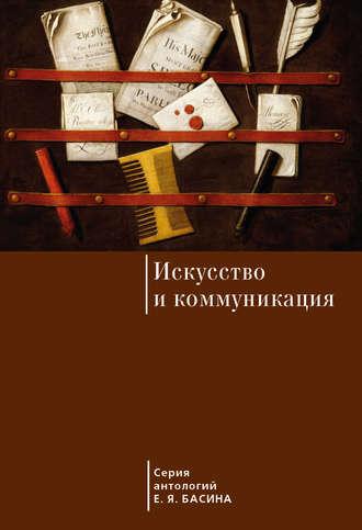 Евгений Басин, Искусство и коммуникация