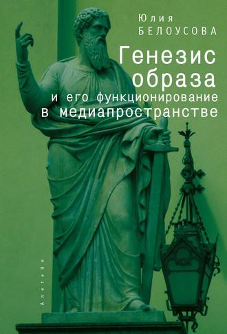 Юлия Белоусова, Генезис образа и его функционирование в медиапространстве