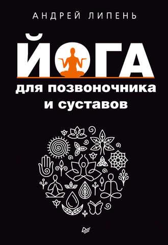 Андрей Липень, Йога для позвоночника и суставов