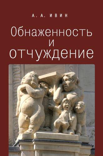 Александр Ивин, Обнаженность и отчуждение. Философское эссе о природе человека