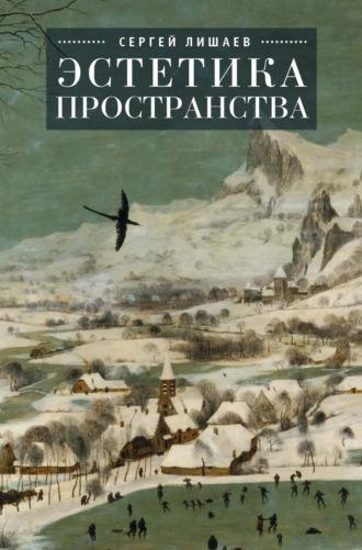 Сергей Лишаев, Эстетика пространства