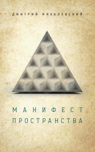 Дмитрий Михалевский, Манифест пространства