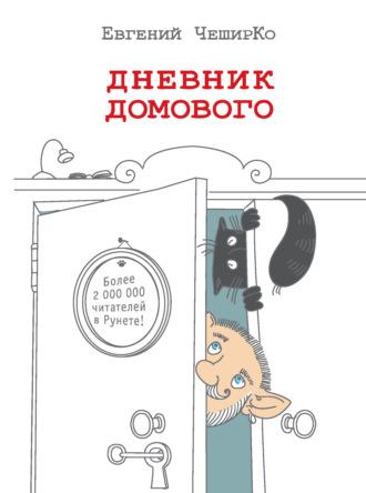 Евгений ЧеширКо, Дневник Домового