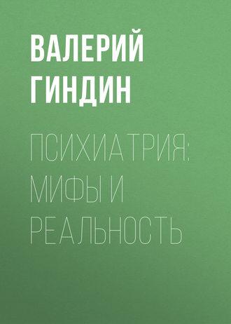 Валерий Гиндин, Психиатрия: мифы и реальность