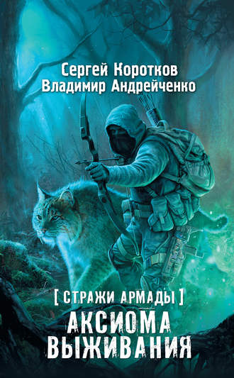 Сергей Коротков, Владимир Андрейченко, Стражи Армады. Аксиома выживания