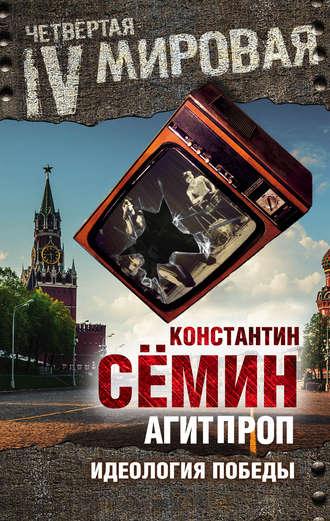 Константин Сёмин, Агитпроп. Идеология победы