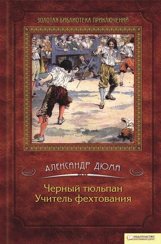 Александр Дюма, Черный тюльпан. Учитель фехтования (сборник)