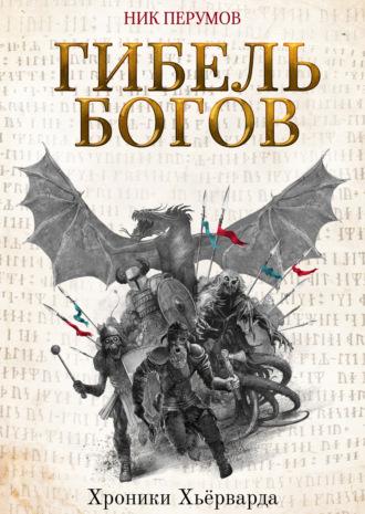 Ник Перумов, Гибель богов (Книга Хагена)