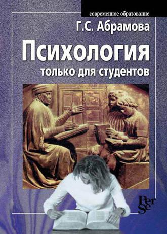 Галина Абрамова, Психология только для студентов