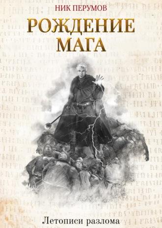 Ник Перумов, Хранитель Мечей. Рождение Мага