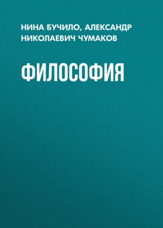 Нина Бучило, Александр Чумаков, Философия