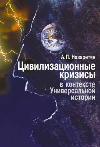 Акоп Назаретян, Цивилизационные кризисы в контексте Универсальной истории