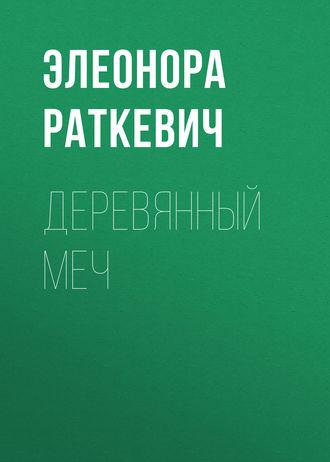 Элеонора Раткевич, Деревянный Меч