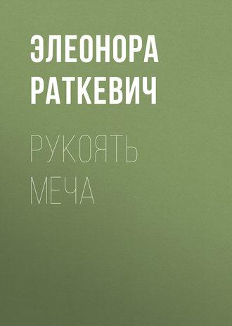 Элеонора Раткевич, Рукоять меча