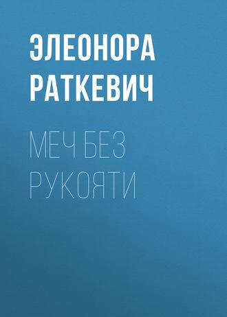 Элеонора Раткевич, Меч без рукояти