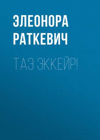 Элеонора Раткевич, Таэ эккейр!