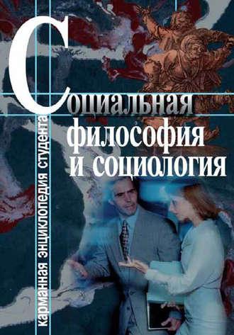 Светлана Хмелевская, Социальная философия и социология