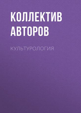 Коллектив авторов, Культурология
