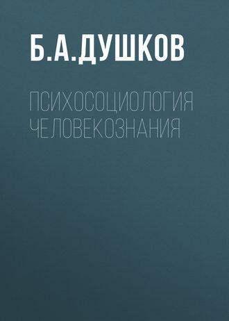 Б. Душков, Психосоциология человекознания