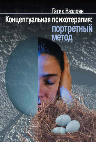 Гагик Назлоян, Концептуальная психотерапия: портретный метод