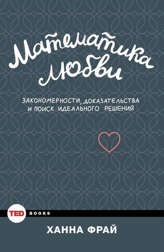 Ханна Фрай, Математика любви. Закономерности, доказательства и поиск идеального решения