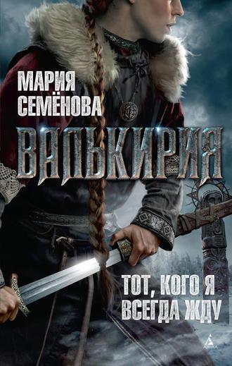 Мария Семёнова, Валькирия