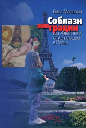 Ольга Маховская, Соблазн эмиграции, или Женщинам, отлетающим в Париж