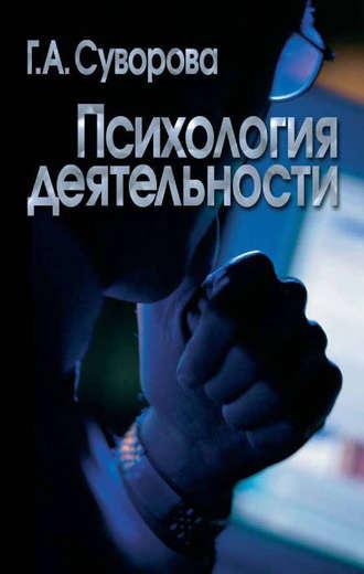 Г. Суворова, Психология деятельности