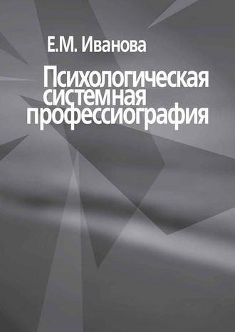 Е. Иванова, Психологическая системная профессиография