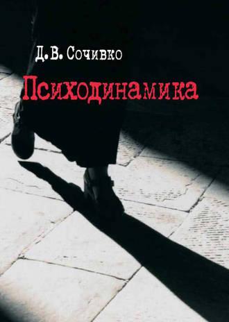 Дмитрий Сочивко, Психодинамика