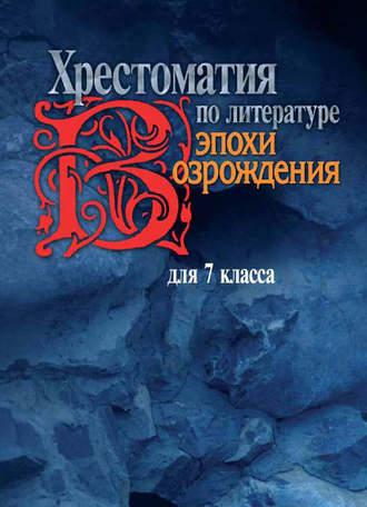 Л. Щипулина, Хрестоматия по литературе эпохи Возрождения для 7 класса