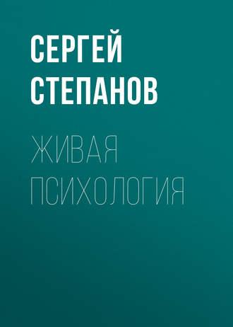 Сергей Степанов, Живая психология. Уроки классических экспериментов