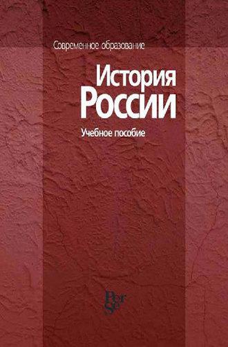 Коллектив авторов, История России. Учебное пособие