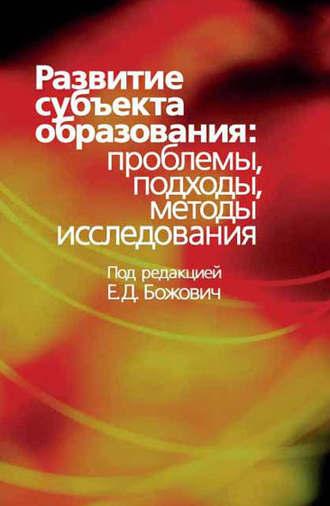 Коллектив авторов, Развитие субъекта образования. Проблемы, подходы, методы исследования