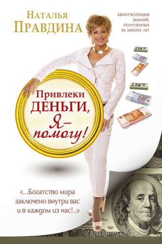 Наталья Правдина, Привлеки деньги, я – помогу!