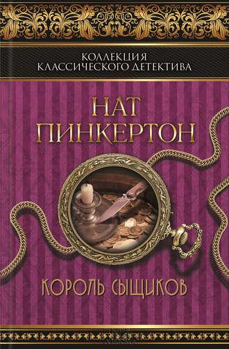 Нат Пинкертон, Король сыщиков (сборник)