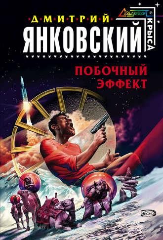 Дмитрий Янковский, Побочный эффект