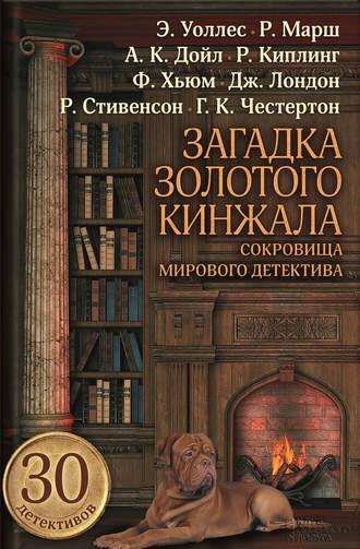 Джером Джером, Гилберт Честертон, Загадка золотого кинжала (сборник)
