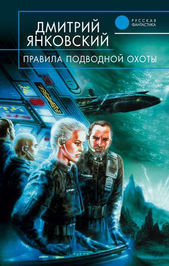 Дмитрий Янковский, Правила подводной охоты