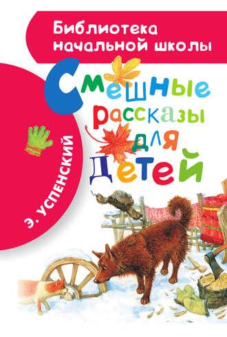 Эдуард Успенский, Смешные рассказы для детей