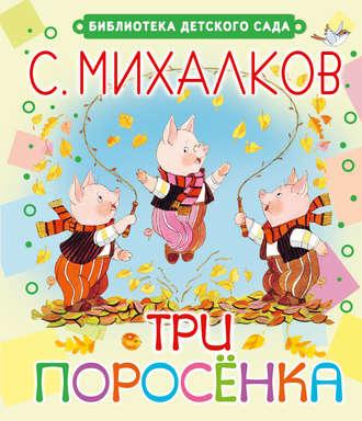 Сергей Михалков, Три поросёнка