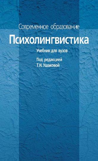 Коллектив авторов, Психолингвистика. Учебник для вузов