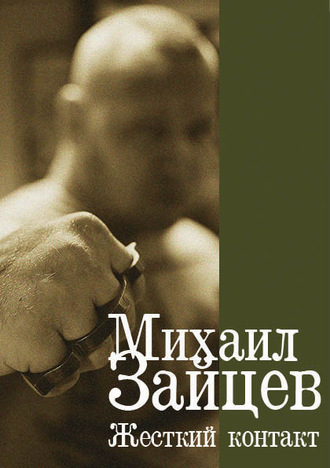 Михаил Зайцев, Жесткий контакт
