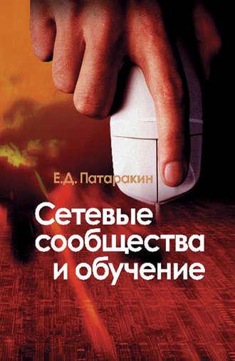Евгений Патаракин, Сетевые сообщества и обучение