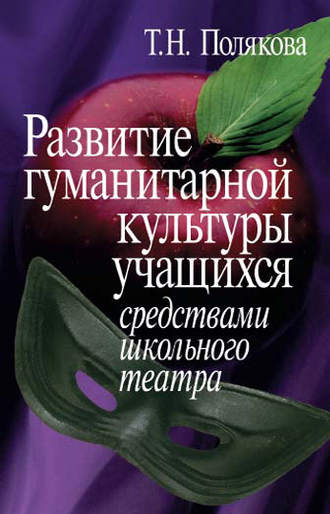 Татьяна Полякова, Развитие гуманитарной культуры учащихся средствами школьного театра